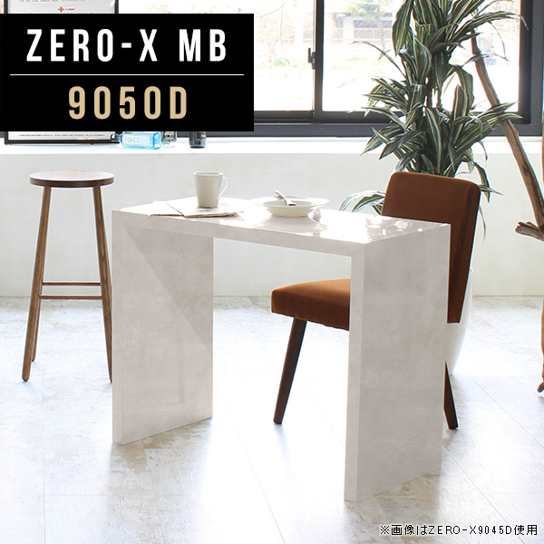 カフェテーブル テーブル ダイニング テレワーク パソコンデスク デスク 机 幅90cm 奥行50cm 高さ72cm ホテル ビネスホテル 高級感 おしゃれ 鏡面 法人 業務用 新生活 陳列棚 化粧台 学習デスク ZERO-X 9050D MB