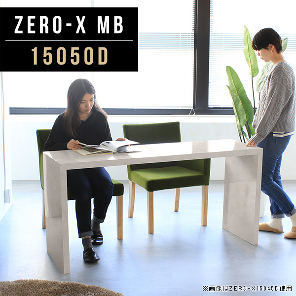 テーブル ダイニングテーブル 長方形 おしゃれ テレワーク パソコンデスク メラミン 日本製 幅150cm 奥行50cm 高さ72cm 商談スペース エントランス 受付け 業務用 会議用テーブル フードコート テレビ台 TV台 TVボード ZERO-X 15050D MB
