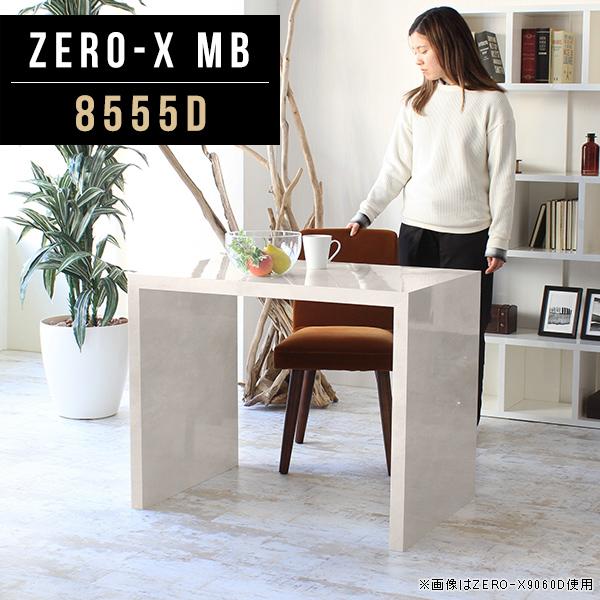 カフェテーブル テーブル ダイニング テレワーク パソコンデスク デスク 机 幅85cm 奥行55cm 高さ72cm 飲食店 おしゃれ 高級感 オーダー 施設 店舗用 ビュッフェ 寝室 ホテル アパレル 収納 雑貨 1段 ZERO-X 8555D MB