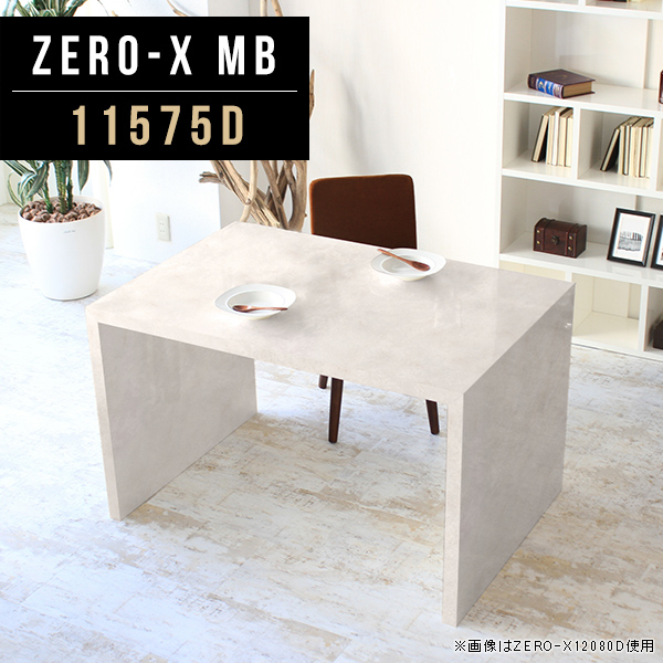 テーブル 北欧 ダイニングテーブル ナチュラル ダイニング キッチンボード カントリー キッチン 会議用テーブル おしゃれ カフェ リビング 作業 台 収納 マーブル コの字テーブル オシャレ ソファテーブル 高め サイズオーダー 幅115cm 奥行75cm 高さ72cm ZERO-X 11575D mb