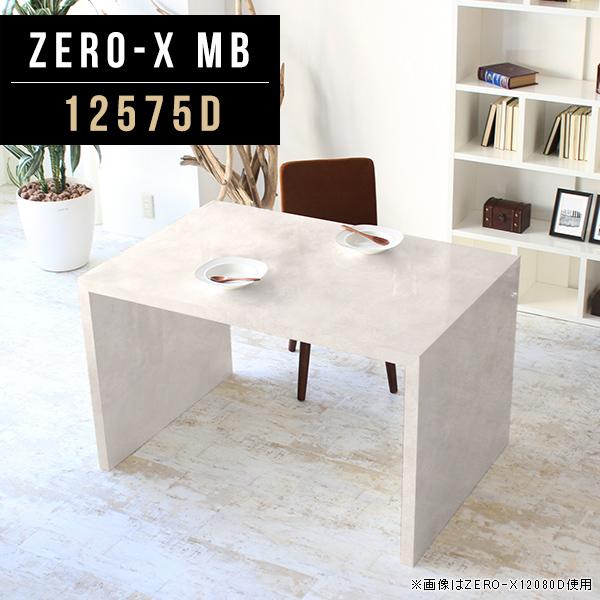 ダイニングテーブル メラミン 国産 おしゃれ テレワーク パソコンデスク レストラン カフェ 幅125cm 奥行75cm 高さ72cm 民泊 ダイニングルーム 食卓机 インテリア 家具 モデルルーム 商談 リビング ビュッフェ ドレッサー オフィステーブル 別注 ZERO-X 12575D MB