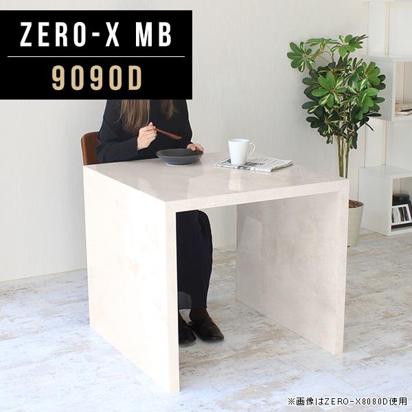 ラック 机 書斎机 会議テーブル テレワーク パソコンデスク ダイニングテーブル メラミン 幅90cm 奥行90cm 高さ72cm ダイニングルーム オフィス 食卓机 オーダー 新生活 休憩室 飲食店 事務机 オーダー家具 学習机 1段 ZERO-X 9090D MB
