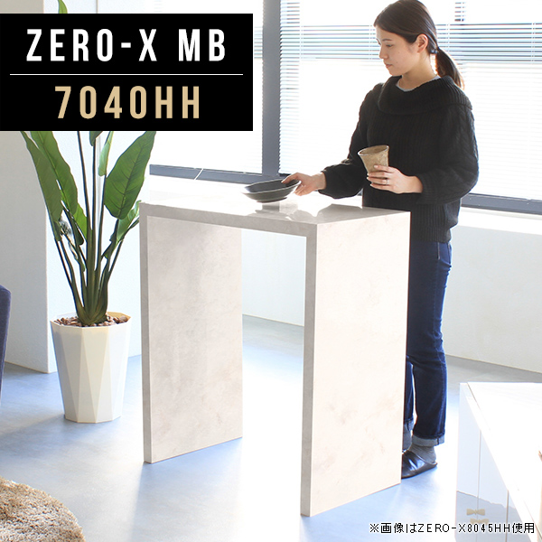 サイドテーブル ナイトテーブル 70 マーブル ハイテーブル 高さ90cm 西海岸 キッチン カウンター コンパクト スリム 大理石 柄 カウンターテーブル リビング ダイニング リビング カフェ 鏡面 おしゃれ コの字 日本製 バー 幅70cm 奥行40cm 高さ90cm ZERO-X 7040HH mb