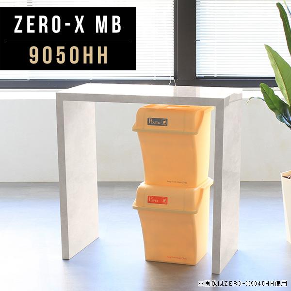 ハイテーブル サイドテーブル マーブル 高さ90cm キッチン カウンター 日本製 大理石 柄 テーブル 50cm カウンターテーブル ナイトテーブル ダイニング おしゃれ 鏡面 サイドテーブル リビング コの字 バーテーブル オーダー 幅90cm 奥行50cm 高さ90cm ZERO-X 9050HH mb