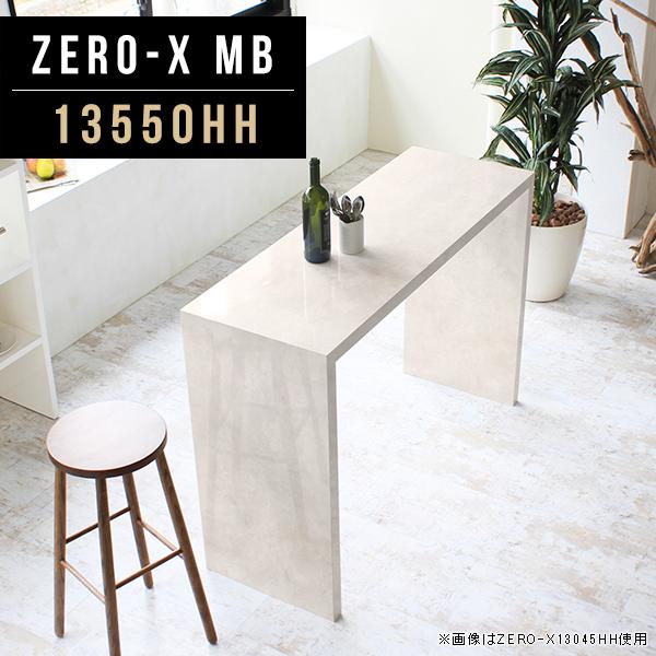 テーブル ダイニングテーブル 135 大理石 北欧 日本製 カウンター ハイテーブル 高さ90cm 単品 キッチン ハイ 鏡面 モダン 西海岸 カフェ キッチンカウンター 間仕切り カウンターテーブル リビング バーテーブル 90 おしゃれ 幅135cm 奥行50cm ZERO-X 13550HH MB