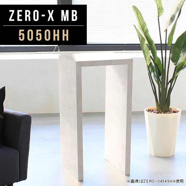 テーブル 正方形 マーブル スリム コンパクト 単品 カウンターキッチン 高さ90cm 間仕切り 収納 カウンター バーカウンター 鏡面 一人暮らし オフィス 大理石 デスク ダイニング ラック 会議室 オーダー ハイテーブル ダイニングテーブル 幅50cm 奥行50cm ZERO-X 5050HH MB