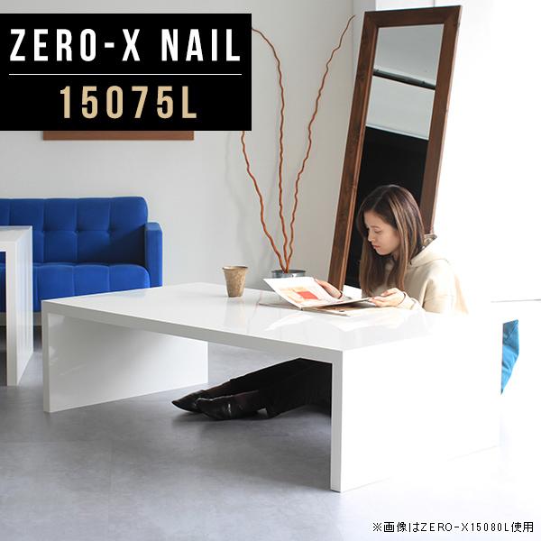 座卓 ローテーブル 150 センターテーブル テーブル 白 コーヒーテーブル 幅150cm 奥行75cm 高さ42cm ZERO-X 15075L nail 商談スペース エントランス 受付け 座敷 業務用 会議用テーブル 間仕切り 収納シェルフ サイズオーダー
