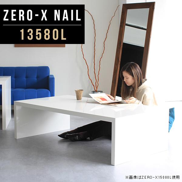 センターテーブル 高級感 ローテーブル ホワイト 白 おしゃれ 北欧 60 鏡面 コの字 ダイニングテーブル サイドテーブル テーブル 約 高さ 40cm 大きめ 大きい ロー 低め オフィス 応接テーブル 応接室 コの字テーブル 食卓 カフェ オフィス机 鏡面仕上げ オーダーテーブル