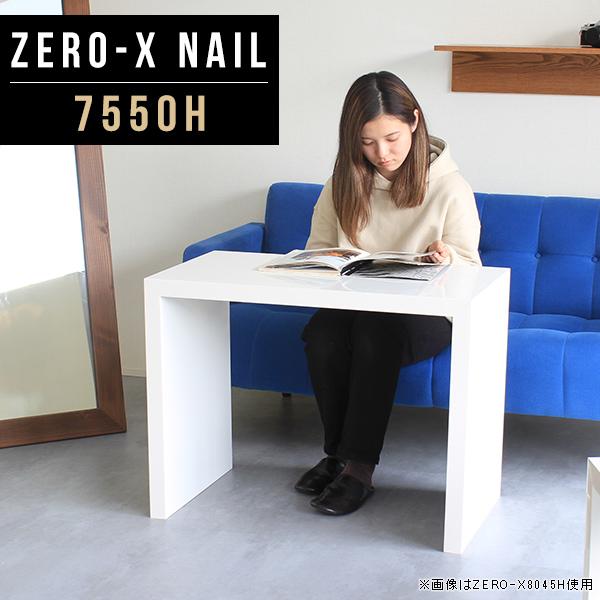 デスクサイド サイドテーブル ナイトテーブル 小さい カフェ テーブル ソファーサイドテーブル テーブル 白 サイドボード 高級 小さいテーブル 書斎 机 コンパクト 高さ60cm 花台 玄関 サイドデスク 一人暮らし キッチン コの字 60 幅75cm 奥行50cm ZERO-X 7550H nail