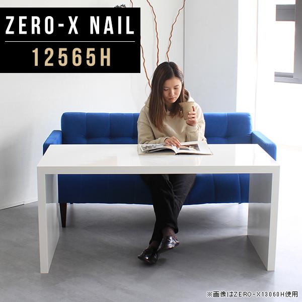 カフェテーブル 高さ60cm コーヒーテーブル ホワイト リビングテーブル カフェ風 テーブル 鏡面 オフィス リビング センターテーブル ハイタイプ 白 おしゃれ 長方形 オーダーテーブル 高級感 リビングボード 新生活 幅125cm 奥行65cm 高さ60cm ZERO-X 12565H nail