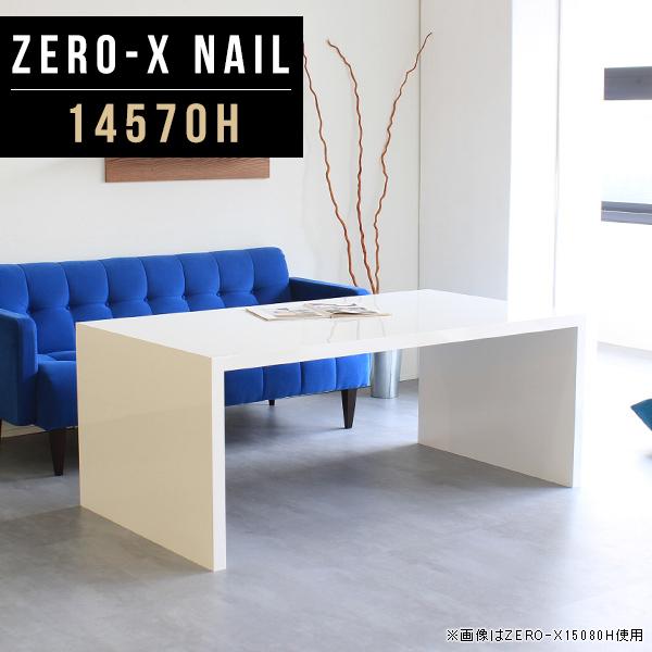 カフェテーブル 高さ60cm コーヒーテーブル ホワイト オーダー リビングテーブル カフェ風 テーブル 鏡面 オフィス リビング ハイタイプ 白 おしゃれ 長方形 オーダーテーブル ハイテーブル 高級感 メラミン 新生活 幅145cm 奥行70cm 高さ60cm ZERO-X 14570H nail