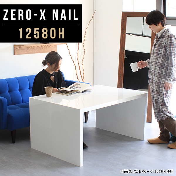 カフェテーブル 高さ60cm コーヒーテーブル ホワイト オーダー リビングテーブル カフェ風 テーブル 鏡面 リビング ハイタイプ 白 おしゃれ 長方形 オーダーテーブル ハイテーブル 高級感 メラミン オフィス 新生活 幅125cm 奥行80cm 高さ60cm ZERO-X 12580H nail