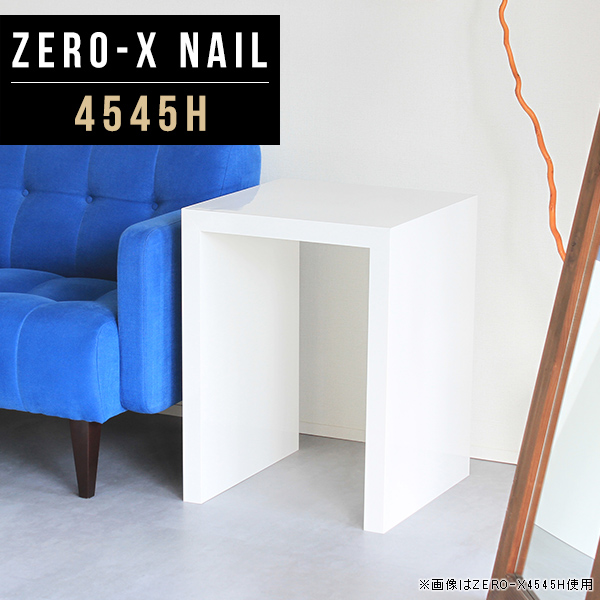 デスクサイド サイドテーブル ナイトテーブル 小さい 正方形 ソファーサイドテーブル テーブル 花台 玄関 白 サイドボード 高級 カフェ テーブル 書斎 机 コンパクト 高さ60cm コンソール 小さいテーブル サイドデスク 一人暮らし 60 幅45cm 奥行45cm ZERO-X 4545H nail