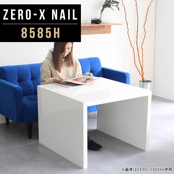 ダイニングテーブル 北欧 大きい 正方形 鏡面 食卓 白 2人用 一人暮らし モダン ソファテーブル 高め ダイニング テーブル ソファ 60cm 高級感 コの字 家具 ホワイト ソファ用テーブル 単品 おしゃれ リビングテーブル 60 幅85cm 奥行85cm 高さ60cm ZERO-X 8585H nail