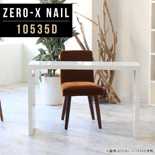 テーブル ダイニングテーブル ホワイト 長方形 おしゃれ メラミン 日本製 幅105cm 奥行35cm 高さ72cm 商談ルーム ビジネス ホテル 会議 高級感 待合所 商談スペース 荷物置き かばん置き 別注 ZERO-X 10535D nail