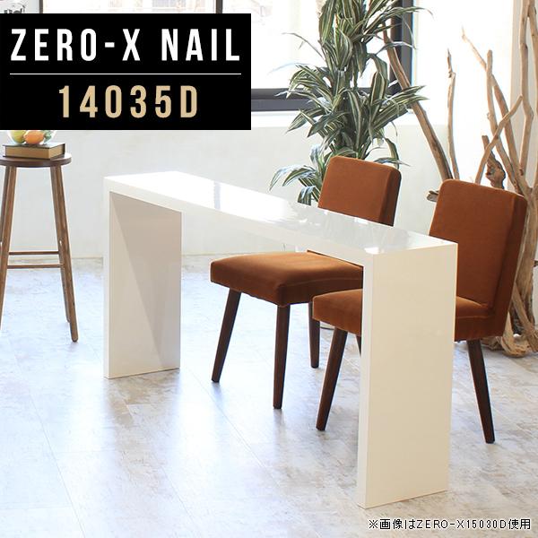 テーブル ダイニングテーブル ホワイト 長方形 おしゃれ メラミン 日本製 幅140cm 奥行35cm 高さ72cm 商談スペース エントランス 受付け 業務用 会議用テーブル フードコート オーダー家具 リビングボード 別注 ZERO-X 14035D nail