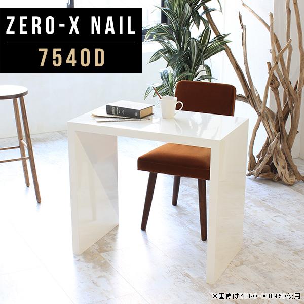 ラック ディスプレイラック シェルフ 長方形 ダイニングテーブル ホワイト 幅75cm 奥行40cm 高さ72cm 新生活 鏡面 高級感 ホテル おしゃれ インテリア コの字 テーブル 家具 モデルルーム 別注 学習デスク サイズオーダー ZERO-X 7540D nail
