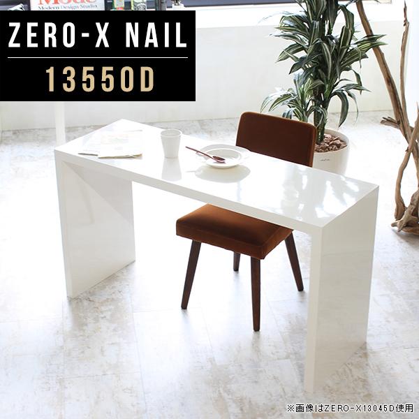 書斎机 メラミン ダイニングテーブル ホワイト テーブル 机 デスク 勉強机 幅135cm 奥行50cm 高さ72cm ホステル エントランス ピロティ 食卓机 ダイニングルーム 新生活 家具 モデルルーム 間仕切り 収納シェルフ サイズオーダー ZERO-X 13550D nail