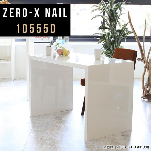 テーブル ダイニングテーブル ホワイト 長方形 おしゃれ メラミン 日本製 幅105cm 奥行55cm 高さ72cm 新生活 鏡面 高級感 ホテル インテリア コの字 家具 モデルルーム 1段 別注 鏡台 学習デスク テレビボード ZERO-X 10555D nail