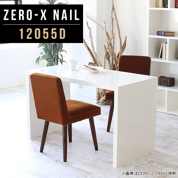 ラック 机 書斎机 会議テーブル ダイニングテーブル ホワイト メラミン 幅120cm 奥行55cm 高さ72cm 飲食店 カフェ 高級感 おしゃれ 家具 モデルルーム 鏡面加工 インテリア 待合室 ピロティ 別注 学習デスク サイズオーダー ZERO-X 12055D nail