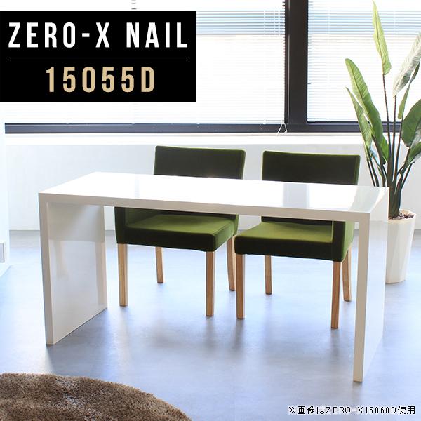ダイニングテーブル ホワイト メラミン 国産 おしゃれ レストラン カフェ 幅150cm 奥行55cm 高さ72cm 民宿 高級感 鏡面 食卓机 インテリア 家具 モデルルーム ロビー エントランス オフィスデスク 1段 サイズオーダー ZERO-X 15055D nail
