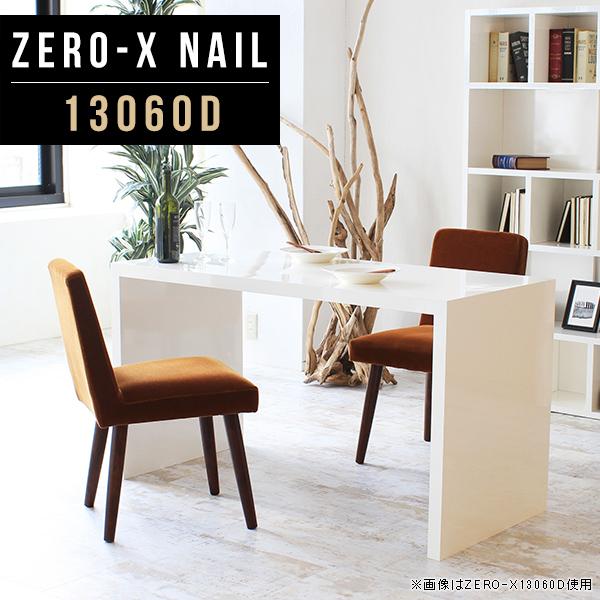 テーブル ダイニングテーブル ホワイト 長方形 おしゃれ メラミン 日本製 幅130cm 奥行60cm 高さ72cm コの字 鏡面テーブル 高品質 モダン ショップ ホテル テレビ台 アパレル 多目的ラック ZERO-X 13060D nail