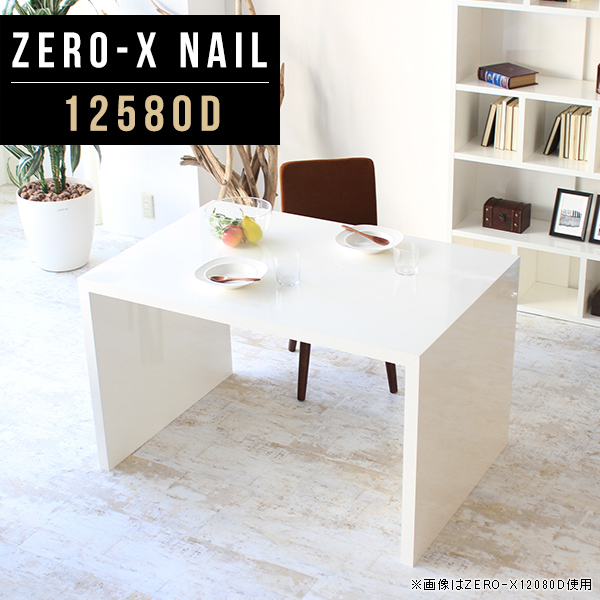 ラック 机 書斎机 会議テーブル ダイニングテーブル ホワイト メラミン 幅125cm 奥行80cm 高さ72cm おしゃれ 家具 モデルルーム 鏡面加工 オフィス オーダー 新生活 会議 業務用 一人暮らし 陳列棚 間仕切り 1段 ZERO-X 12580D nail