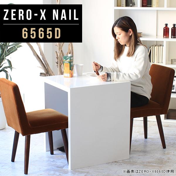 テーブル ダイニングテーブル ホワイト 正方形 おしゃれ メラミン 日本製 幅65cm 奥行65cm 高さ72cm 民宿 高級感 鏡面 食卓机 インテリア 家具 モデルルーム ロビー エントランス アパレル 収納 雑貨 1段 ZERO-X 6565D nail