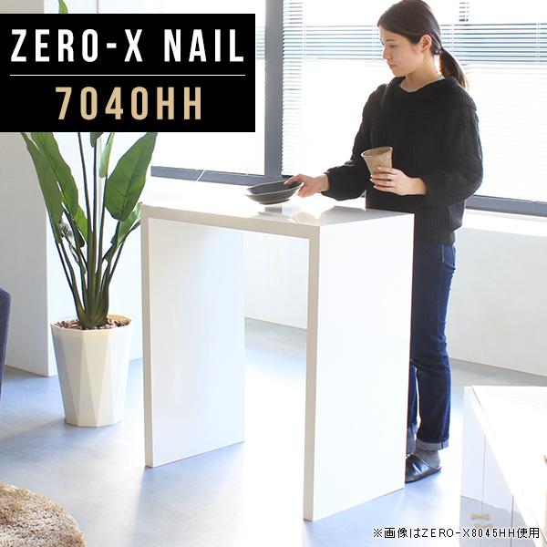 ハイテーブル サイドテーブル 70 ホワイト 高さ90cm 白 キッチン カウンター コンパクト スリム カウンターテーブル ナイトテーブル コの字テーブル ダイニング 鏡面 おしゃれ リビング 日本製 バーテーブル オーダー 幅70cm 奥行40cm 高さ90cm ZERO-X 7040HH nail