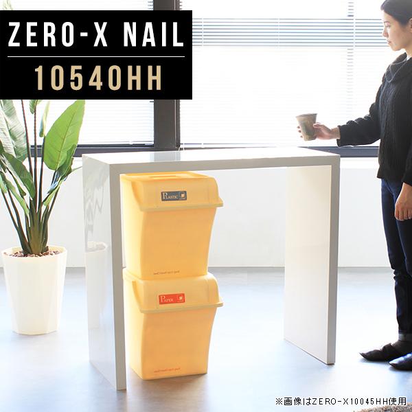 バーテーブル コンソールテーブル スリム ハイテーブル カウンターテーブル 高さ90cm ホワイト 玄関 リビング 収納 奥行40 コンソール 鏡面 テーブル 白 ハイ デスク 高級 キッチン 柄 西海岸 シンプル オフィス サイズオーダー 幅105cm 奥行40cm ZERO-X 10540HH nail