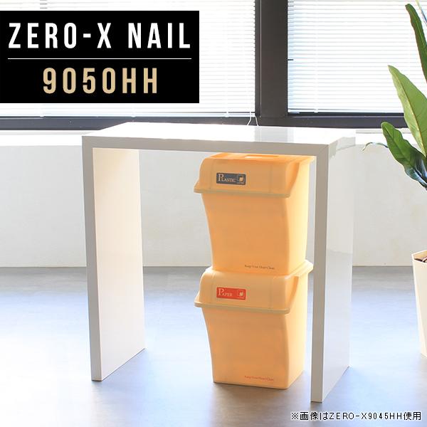 ハイテーブル サイドテーブル テーブル 白 高さ90cm キッチン カウンター 日本製 50cm カウンターテーブル ナイトテーブル リビング ダイニング リビング 鏡面 サイドテーブル おしゃれ コの字 バーテーブル オーダーテーブル 幅90cm 奥行50cm 高さ90cm ZERO-X 9050HH nail