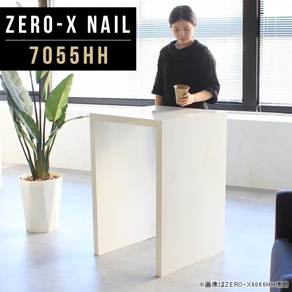 カウンターキッチン 70 カウンターテーブル 高さ90cm ハイテーブル 白 キッチン テーブル スリム カウンター 鏡面 バーテーブル ホワイト シンプル 西海岸 サイドテーブル 90 コンパクト キッチンカウンター オーダー 幅70cm 奥行55cm ZERO-X 7055HH nail