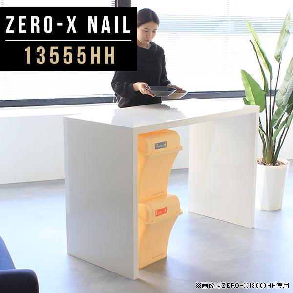 ダイニング ダイニングテーブル 135 白 単品 ホワイト 日本製 作業台 ハイテーブル 食卓テーブル 高さ90cm 鏡面 モダン コの字 キッチンカウンター 間仕切り カウンターテーブル ハイタイプ バーテーブル 90 カウンター デスク 受付 幅135cm 奥行55cm ZERO-X 13555HH nail