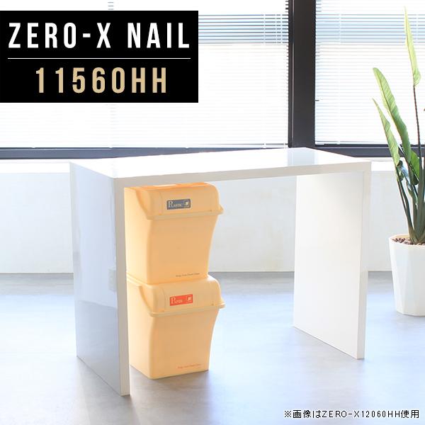 テーブル ダイニングテーブル 白 二人用 ホワイト 日本製 二人 ハイテーブル 高さ90cm 単品 ハイ 鏡面 キッチン カウンター モダン 西海岸 カフェ 間仕切り 2人用 カウンターテーブル リビング バーテーブル 一人暮らし おしゃれ 90 幅115cm 奥行60cm ZERO-X 11560HH nail