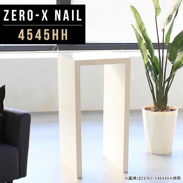 ナイトテーブル サイドテーブル テーブル 白 ハイテーブル 高さ90cm キッチン カウンター コンパクト スリム カウンターテーブル シンプル ダイニング コの字 カフェ 鏡面 おしゃれ カフェ リビング 日本製 バーテーブル 幅45cm 奥行45cm 高さ90cm ZERO-X 4545HH nail