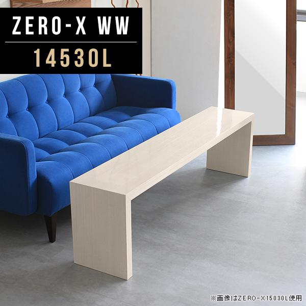 ローテーブル リビングテーブル スリム ソファテーブル 大きめ ダイニング 北欧 鏡面 30 コーヒーテーブル 低め センターテーブル オフィス 応接テーブル カフェテーブル ミーティングテーブル リビングボード 鏡面仕上げ 幅145cm 奥行30cm 高さ42cm ZERO-X 14530L WW