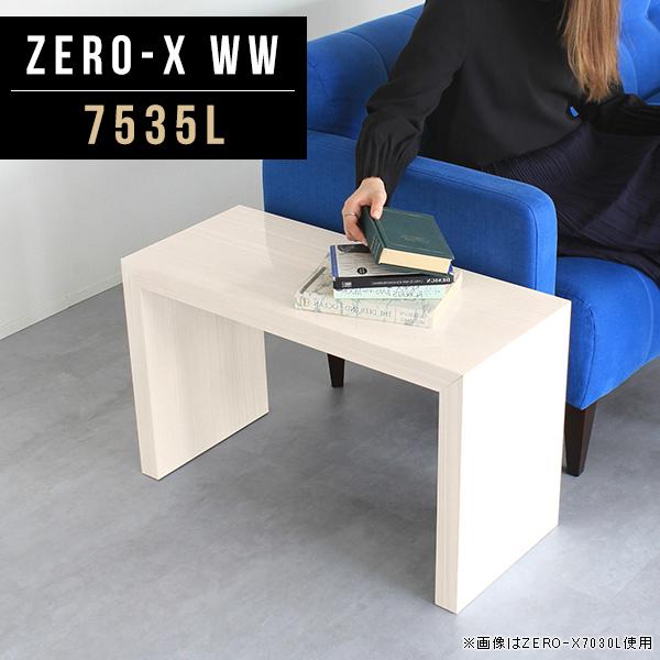 ローテーブル カフェテーブル おしゃれ コーヒーテーブル 小さい センターテーブル ローデスク ホワイトウッド テーブル 1人用 コンパクト ミニテーブル サイドテーブル 長方形 コの字 鏡面 リビングボード 鏡面仕上げ 幅75cm 奥行35cm 高さ42cm ZERO-X 7535L WW