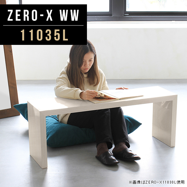 オープンラック ディスプレイ 棚 ローテーブル 小さい ディスプレイラック 店舗什器 収納棚 110 おしゃれ ミニ テーブル 1段 鏡面 陳列棚 収納 ショップ 什器 コンパクト コの字 長方形 アパレル センターテーブル 本棚 幅110cm 奥行35cm 高さ42cm ZERO-X 11035L WW