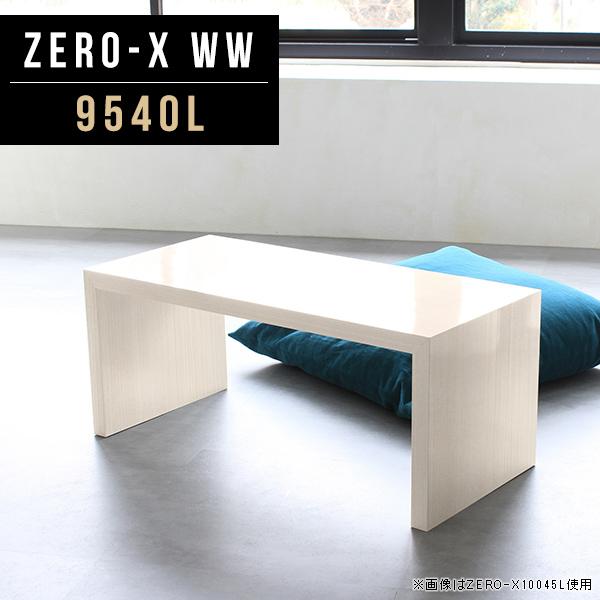 ローテーブル 座卓 テーブル シンプル コーヒーテーブル 小さめ センターテーブル ロー デスク 40 テーブル 1人用 コンパクト ミニテーブル おしゃれ 座卓テーブル 長方形 カフェテーブル 鏡面 テレビボード 鏡面仕上げ 幅95cm 奥行40cm 高さ42cm ZERO-X 9540L WW