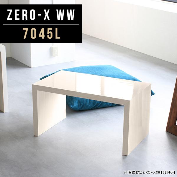 ローテーブル カフェテーブル モダン コーヒーテーブル 小さい センターテーブル ローデスク 70 ホワイトウッド テーブル 1人用 コンパクト 小さいテーブル おしゃれ おしゃれ サイドテーブル 長方形 鏡面 テレビ台 鏡面仕上げ 幅70cm 奥行45cm 高さ42cm ZERO-X 7045L WW