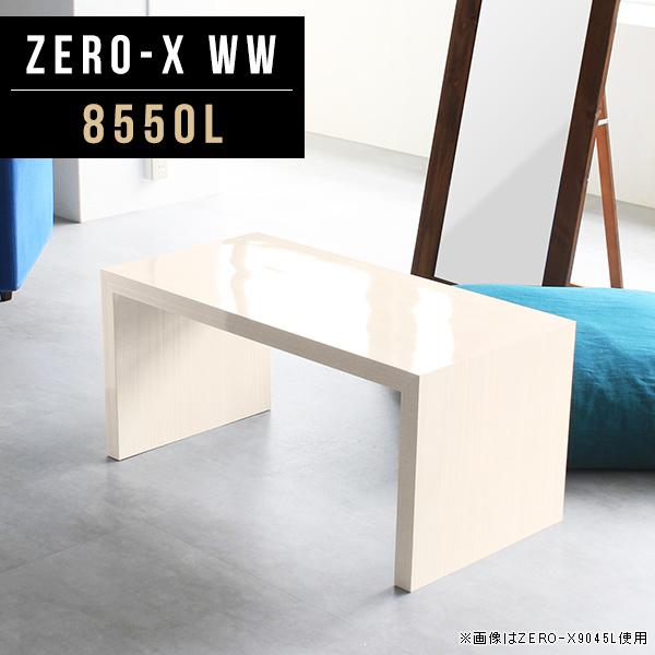 ローテーブル コーヒーテーブル カフェ風 鏡面 小さい センターテーブル ロー デスク 50 ホワイトウッド テーブル 1人用 コンパクト ミニテーブル おしゃれ サイドテーブル 長方形 カフェテーブル テレビボード 鏡面仕上げ 幅85cm 奥行50cm 高さ42cm ZERO-X 8550L WW