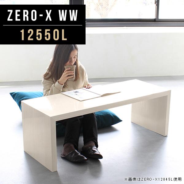 コンソール テーブル キャビネット カフェテーブル 大きめ ダイニングテーブル 低め 50 コンソール 玄関 ディスプレイ ラック コンソールテーブル センターテーブル ダイニング 鏡面 テーブル ローテーブル 店舗什器 ローデスク 幅125cm 奥行50cm 高さ42cm ZERO-X 12550L WW