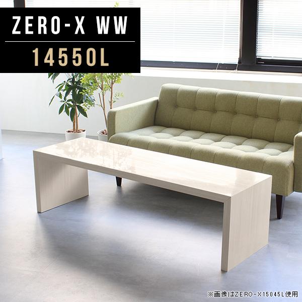 センターテーブル リビングテーブル スリム ローテーブル 大きめ ダイニングテーブル 高級感 鏡面 50 コーヒーテーブル 低め 食卓テーブル 応接テーブル カフェテーブル 長方形 オフィステーブル テレビ台 鏡面仕上げ 幅145cm 奥行50cm 高さ42cm ZERO-X 14550L WW