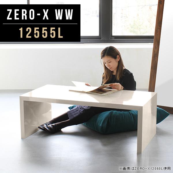 ローテーブル 座卓テーブル おしゃれ ソファテーブル 大きめ ダイニング 鏡面 コーヒーテーブル 低め センターテーブル 座卓 テーブル 食卓テーブル 応接テーブル カフェテーブル 和室 オフィス リビングボード 鏡面仕上げ 幅125cm 奥行55cm 高さ42cm ZERO-X 12555L WW
