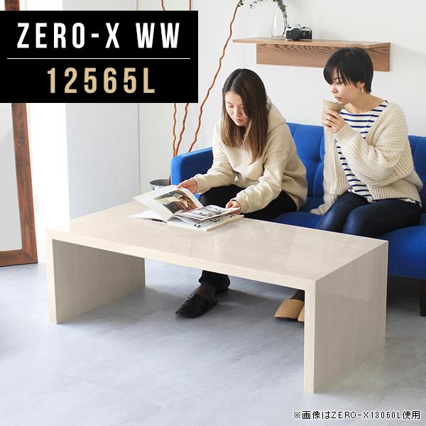 センターテーブル カフェテーブル おしゃれ ローテーブル 大きめ ダイニング 鏡面 コーヒーテーブル ホワイトウッド 低め 食卓テーブル 応接テーブル センター 長方形 コの字 オフィステーブル テレビボード 鏡面仕上げ 幅125cm 奥行65cm 高さ42cm ZERO-X 12565L WW