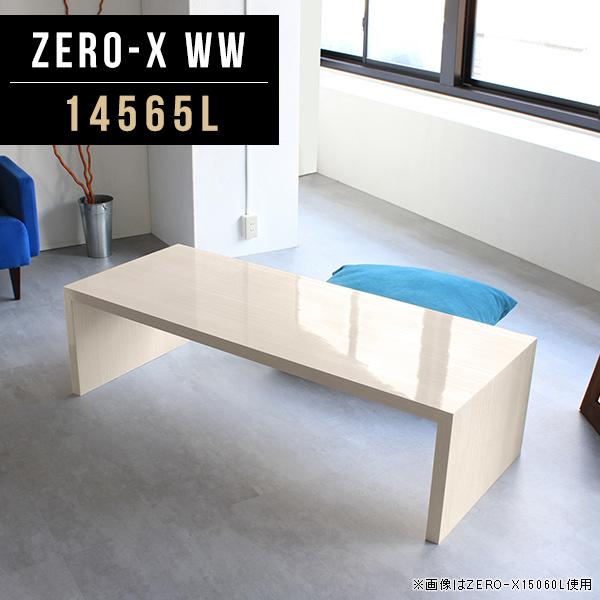 センターテーブル カフェテーブル 北欧 ローテーブル 大きい ダイニング 鏡面 コーヒーテーブル ホワイトウッド 低め オフィス 応接テーブル センター おしゃれ 長方形 ミーティングテーブル リビングボード 鏡面仕上げ 幅145cm 奥行65cm 高さ42cm ZERO-X 14565L WW
