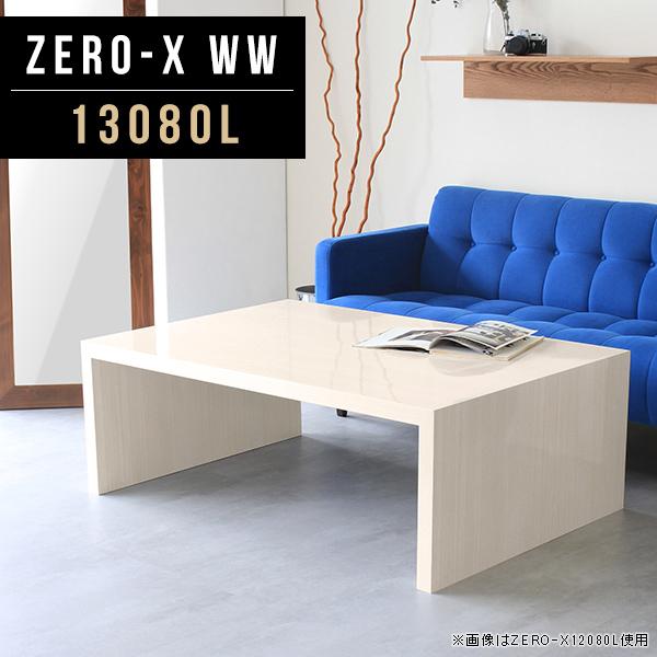 センターテーブル カフェテーブル シンプル ローテーブル 大きめ ダイニングテーブル 鏡面 130 80 コーヒーテーブル ホワイトウッド 低め オフィス センター おしゃれ 長方形 応接テーブル テレビボード 鏡面仕上げ 幅130cm 奥行80cm 高さ42cm ZERO-X 13080L WW
