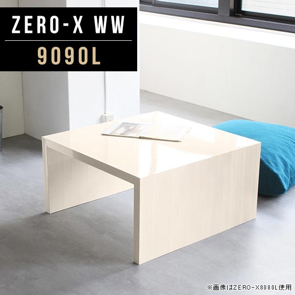 センターテーブル コーヒーテーブル カフェ風 ローテーブル 大きい ダイニングテーブル 鏡面 90 90 ホワイトウッド 低め オフィス 正方形 応接テーブル カフェテーブル おしゃれ 座卓 コの字 テレビボード 鏡面仕上げ 幅90cm 奥行90cm 高さ42cm ZERO-X 9090L WW