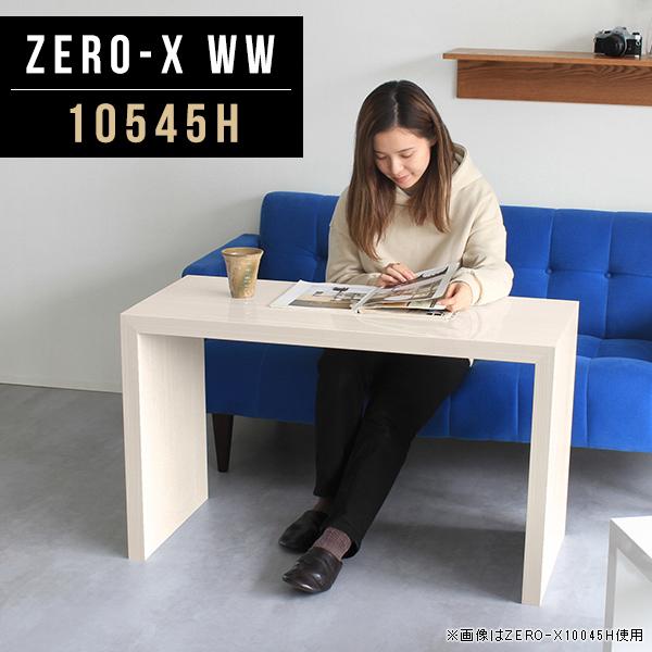 ダイニングテーブル 北欧 テーブル ソファ 木目 鏡面 食卓 カフェテーブル 高さ60cm おしゃれ 食卓テーブル ソファテーブル 高め モダン 長方形 食事テーブル 机 デスク サイズオーダー コの字 高級家具 シンプル オーダー 幅105cm 奥行45cm ZERO-X 10545H WW
