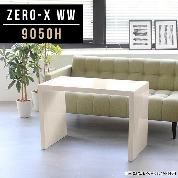 サイドボード サイドテーブル ナイトテーブル テーブル カフェ コの字 ソファーサイドテーブル 木目 デスクサイド 鏡面 高さ60cm おしゃれ オフィス 長方形 リビングボード リビングテーブル コの字テーブル 高級感 オーダーテーブル 幅90cm 奥行50cm ZERO-X 9050H WW